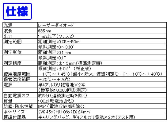 BOSCH データ転送レーザー距離計 GLM50C