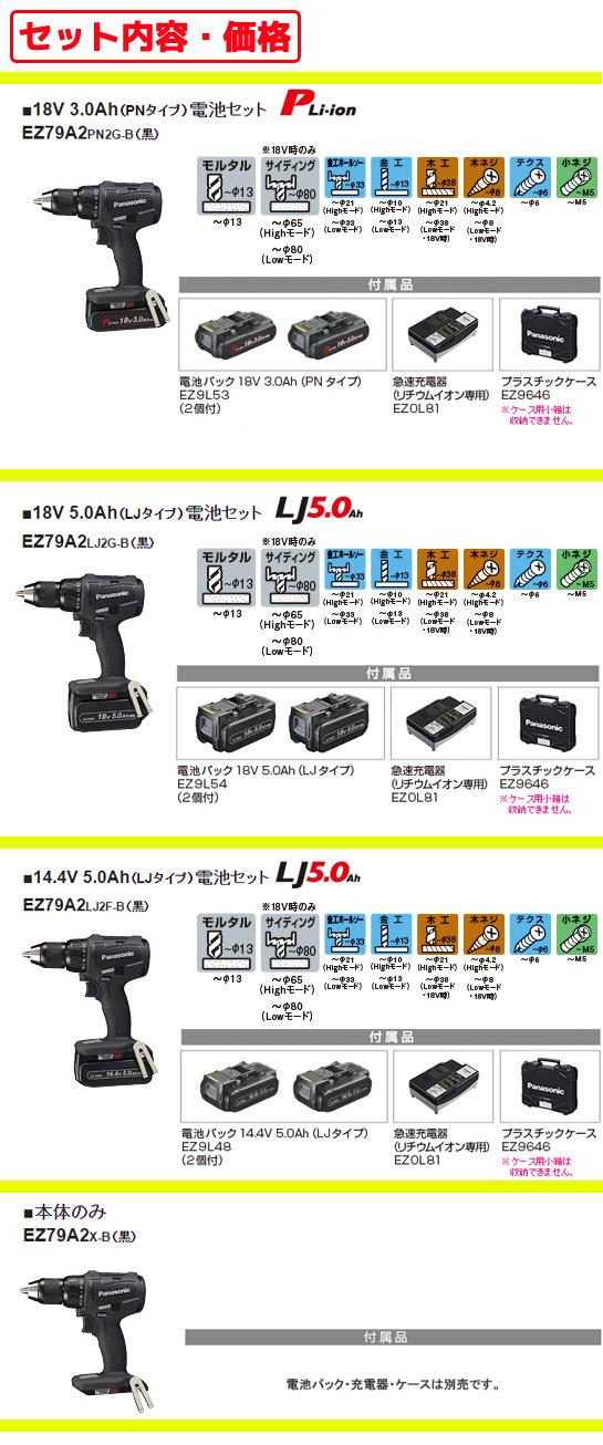 パナソニック 14.4V/18V 充電振動ドリル&ドライバー EZ79A2