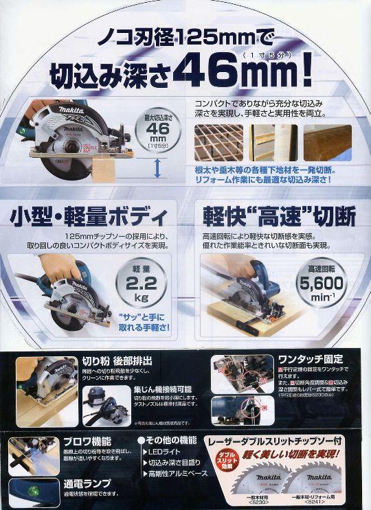 マキタ 125mm内装マルノコ 5241