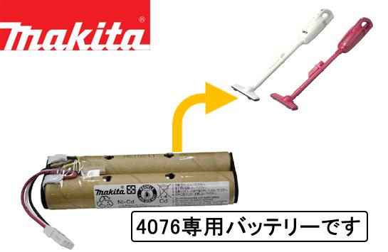 マキタ充電式クリーナー 4076DW 交換用バッテリー