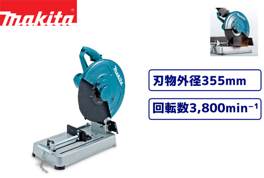 マキタ 355mm切断機 LW1401