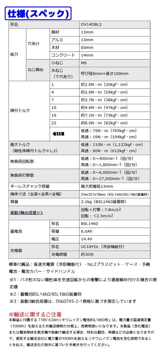日立 14.4Vコードレス振動ドライバドリル DV14DBL2
