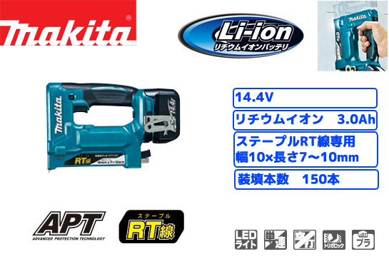 マキタ 14.4V充電式タッカ(RT線) ST111D