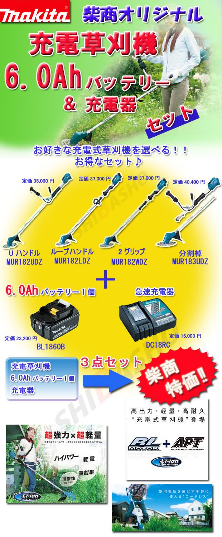 マキタ18V充電草刈機 6.0Ahバッテリー・充電器セット