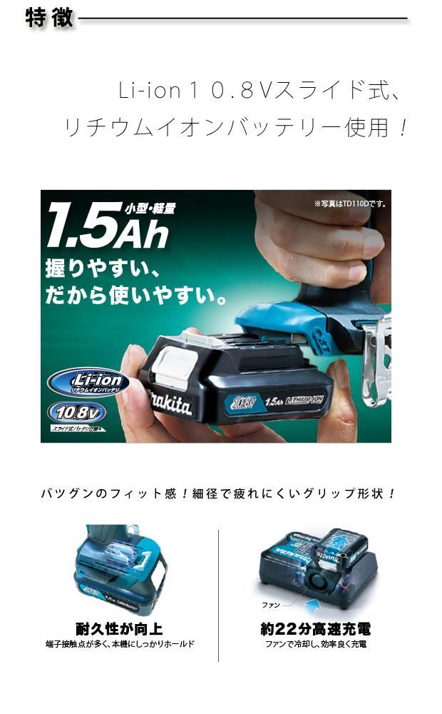 マキタ 10.8V充電式マルチツール TM30DSH