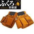 ふくろ倶楽部 本皮製釘袋SZN-834/836