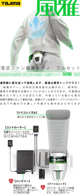 タジマ 清涼ファン風雅ボディ FB-AA28SEGW