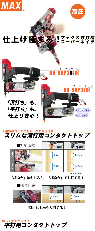 マックス 高圧ピンネイラ HA-50P3S(D)/HA-50P3(D)