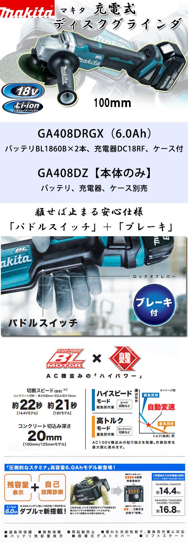 マキタ 18V 充電式ディスクグラインダ100mm GA408D