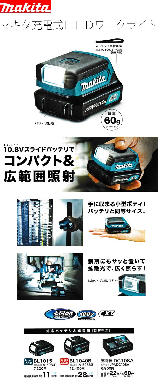 マキタ 充電式LEDワークライト ML103