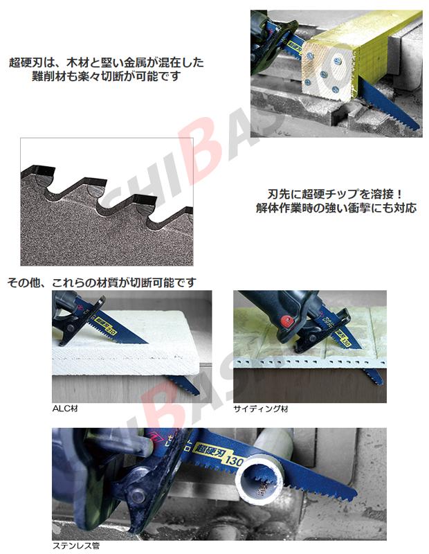 ゼットソーレシプロ超硬刃130・210