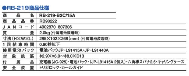 マックス 鉄筋結束機リバータイア RB-219-B2C/15A