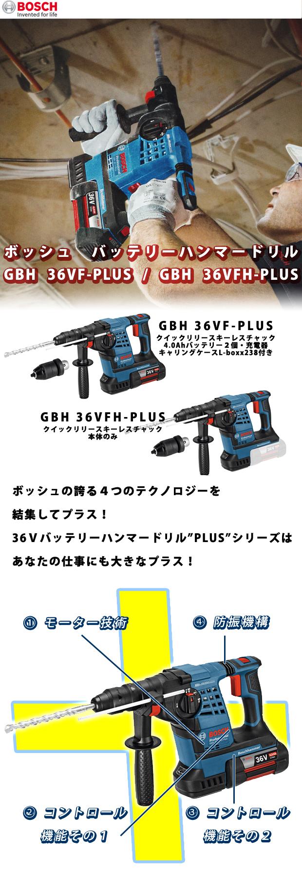 BOSCH バッテリーハンマードリル GBH 36VF-PLUS