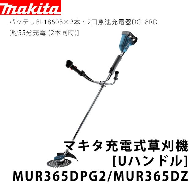 マキタ 充電式草刈機 Uハンドル MUR365DPG2