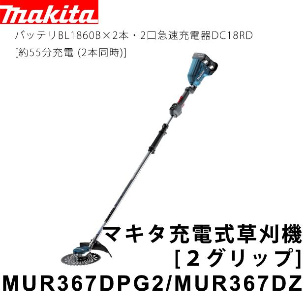 マキタ 充電式草刈機 2グリップ MUR367DPT2