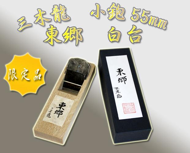 三木龍 小鉋55mm「東郷」白台