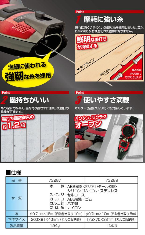 シンワ ハンディ墨つぼPro Plus 自動巻タフライン メタルレッド 73287