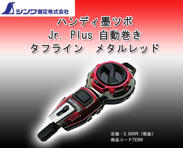 シンワ ハンディ墨つぼJr. Plus 自動巻タフライン メタルレッド 73289