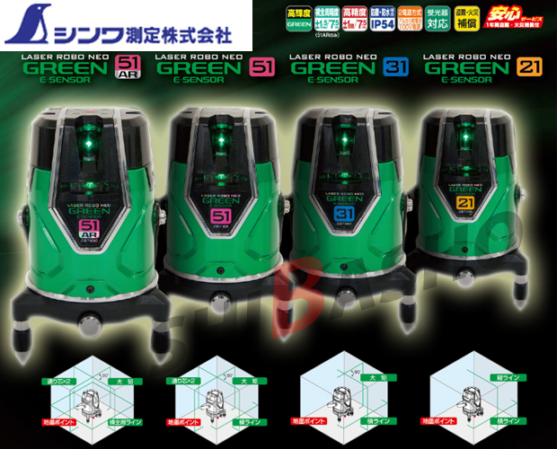 レーザーロボ グリーン Neo E Sensor