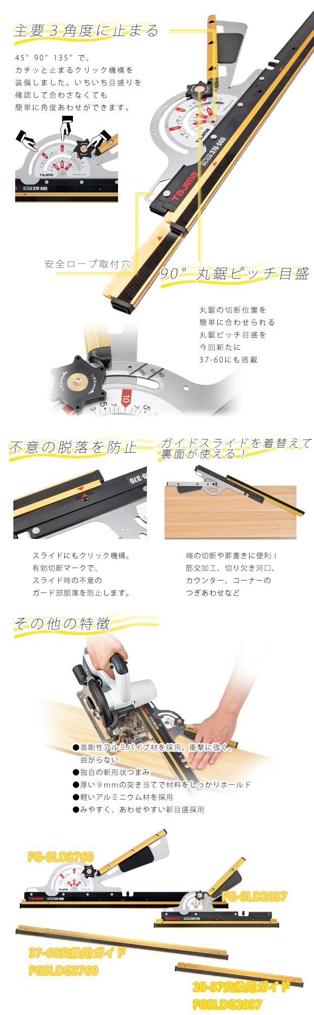 タジマ FREEGUIDEスライド FG-SLD2037/FG-SLD3760