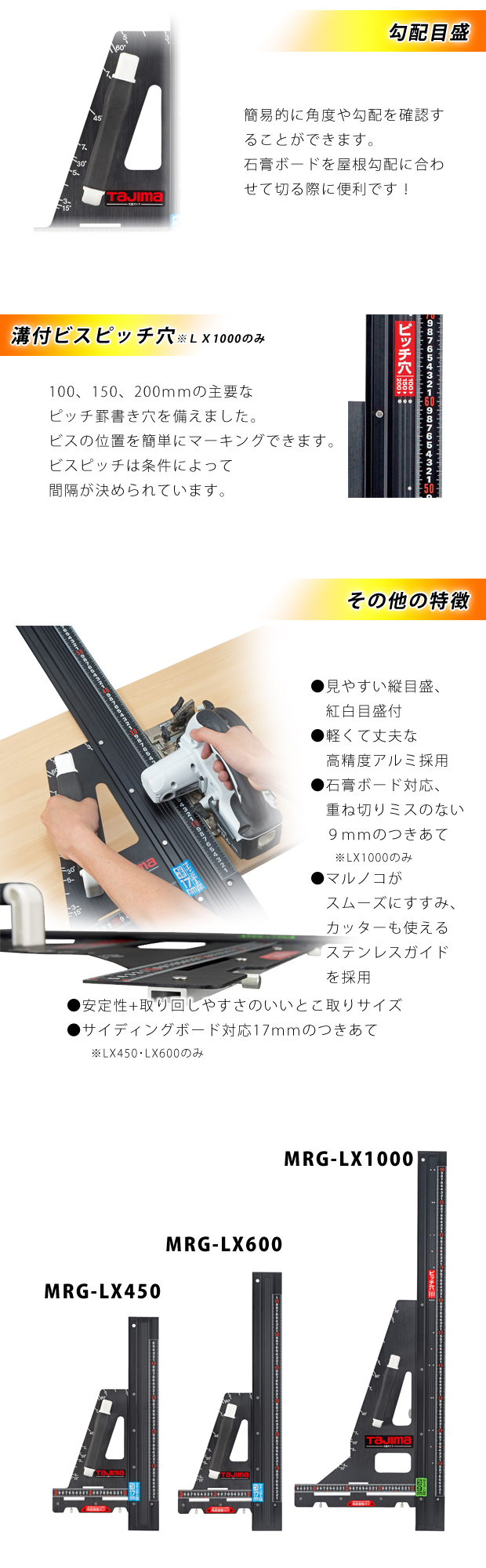 タジマ 丸鋸GUIDE MRG-LX450/600/1000