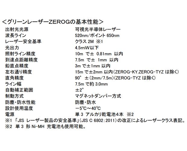 タジマ グリーンレーザー墨出し器 ZERO Gシリーズ ZEROGN-KJY ZEROG-KJY/KYR/KY/TYZ