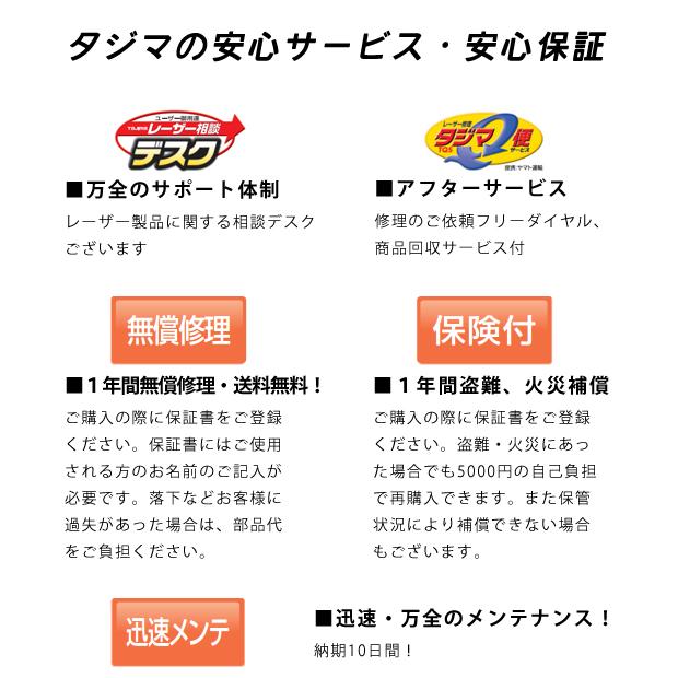タジマ レーザー墨出し器 ZERO ジンバルフルライン ZERON-KJC/ZERO-KJC
