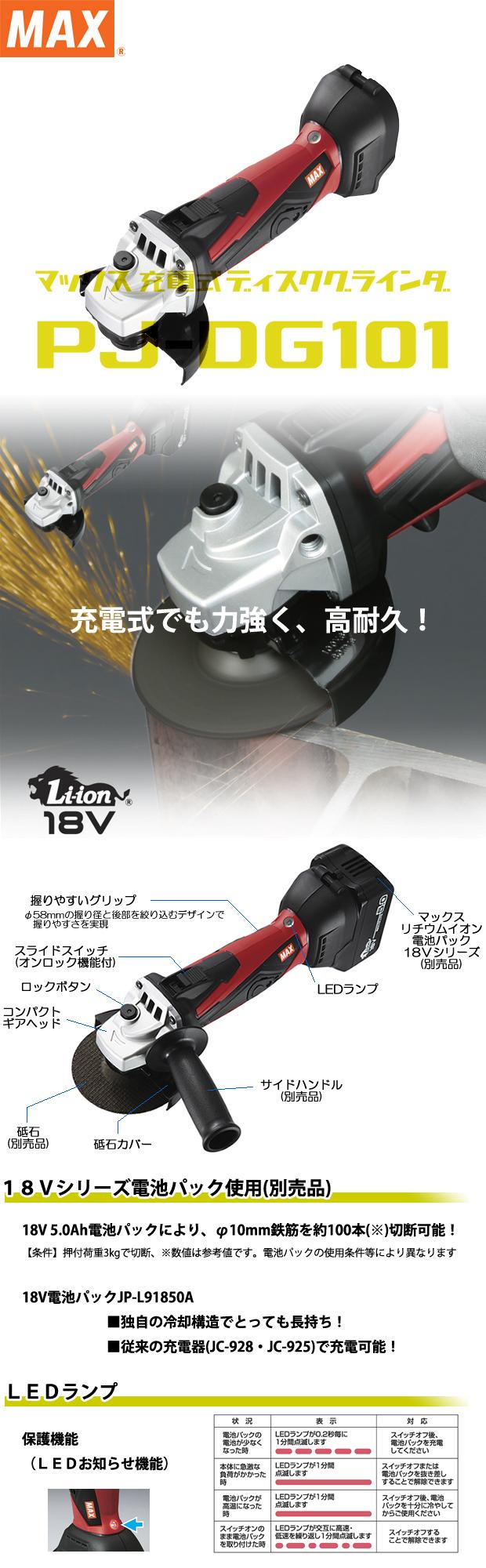 マックス 18V充電式ディスクグラインダ PJ-DG101