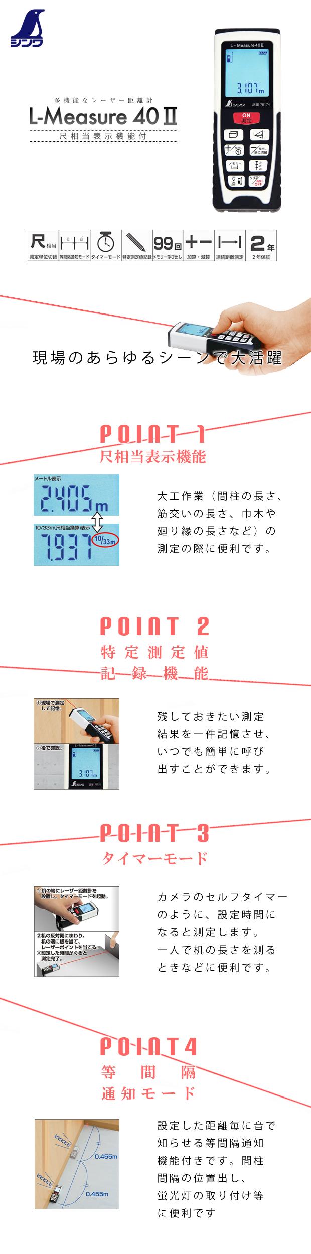 シンワ レーザー距離計 L-Measure 40 2(78174)