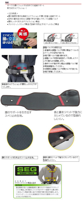 タジマ 空圧 安全帯胴当てベルトACRX