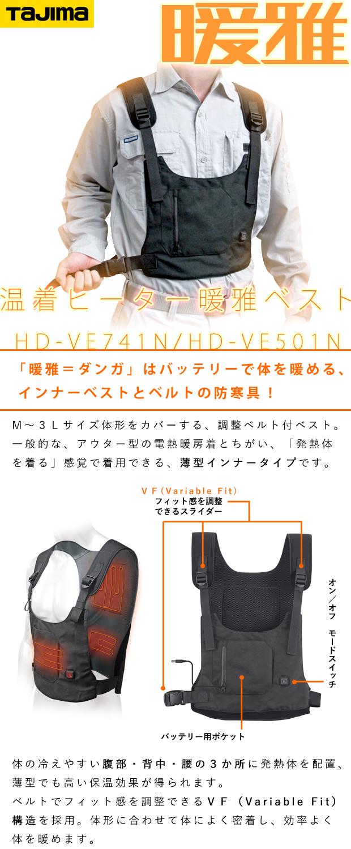 タジマ 温着ヒーター 暖雅ベスト HD-VE741N/501N