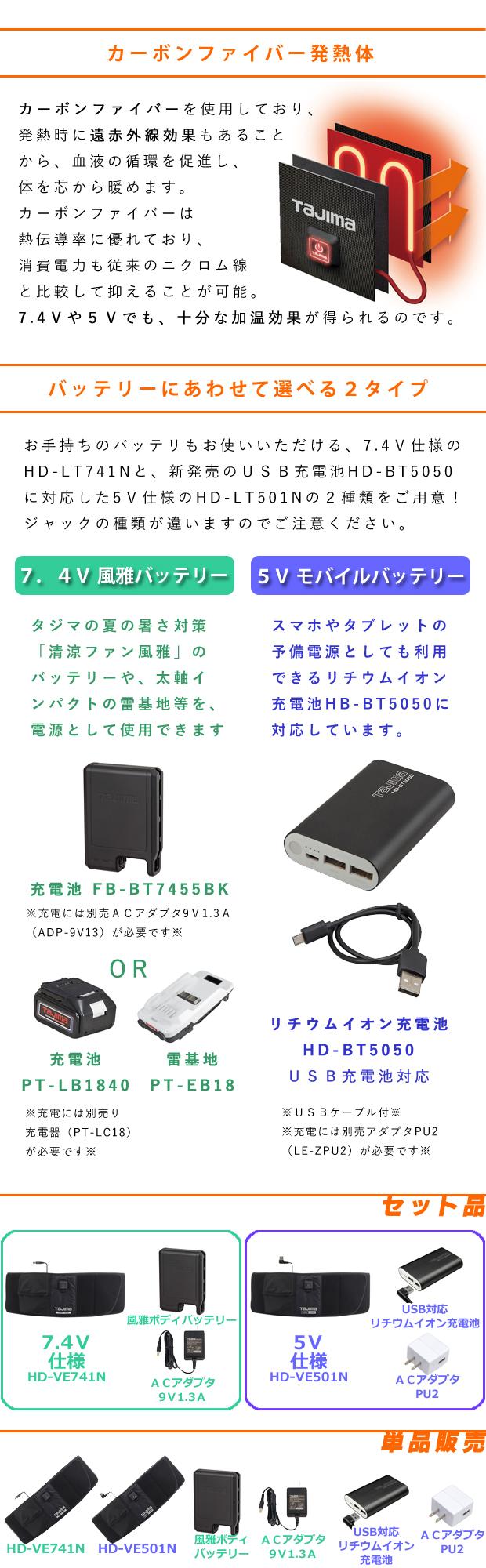 タジマ 温着ヒーター 暖雅ベルト HD-LT741N/501N