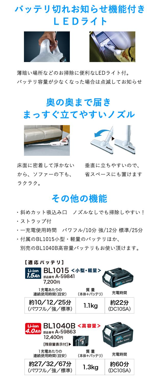 マキタ 10.8V充電式クリーナ 紙パック式 CL107FD