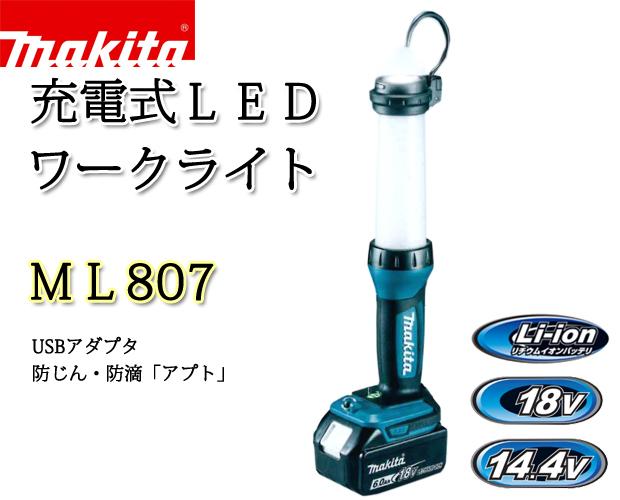 マキタ 充電式LEDワークライトML807