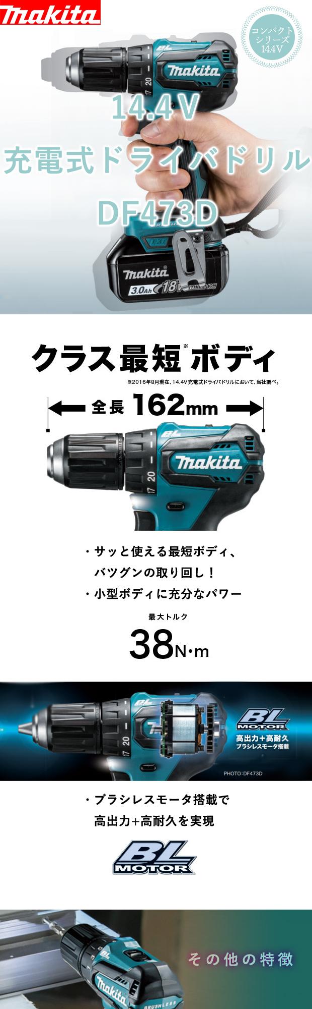 マキタ 14.4V充電式ドライバドリル DF473D