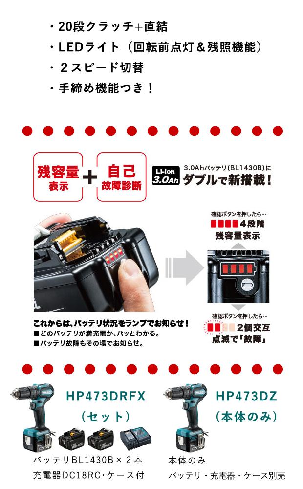 マキタ 14.4V充電式振動ドライバドリル HP473D
