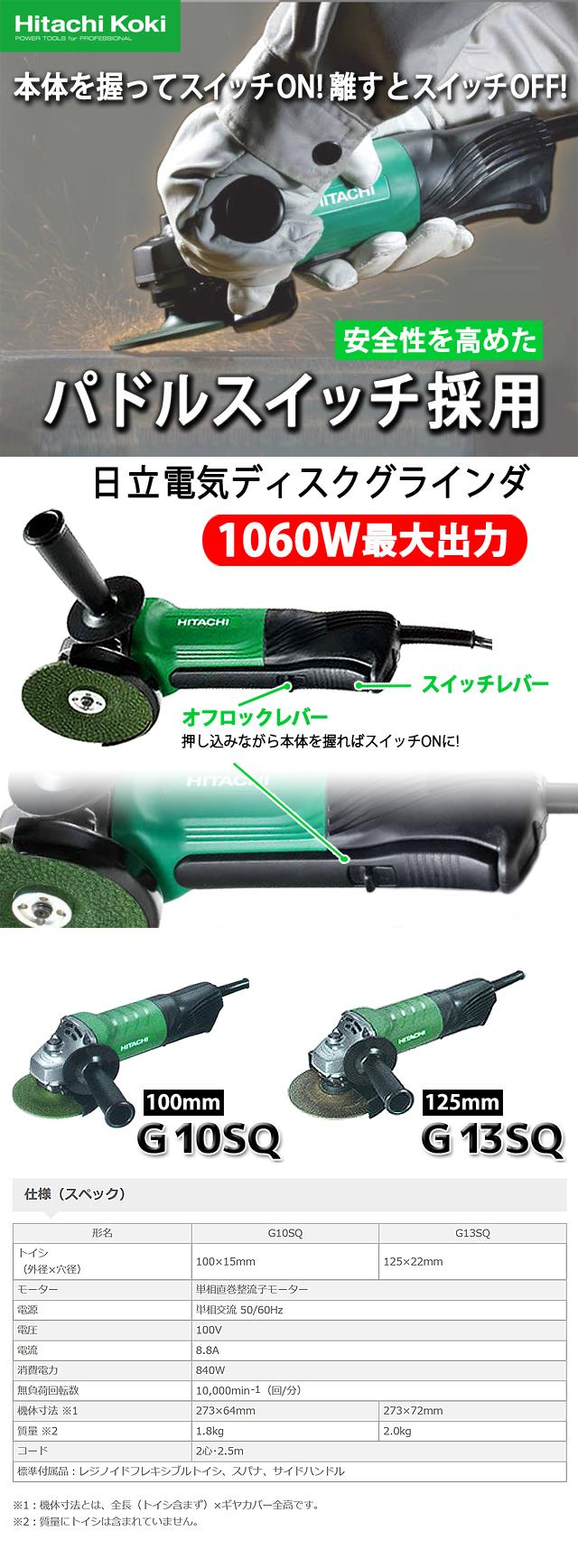 日立 125mm電気ディスクグラインダG13SQ