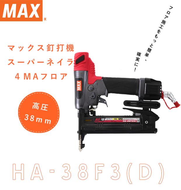 MAX 釘打ち機4MAフロアシリーズ HA-38F3(D)