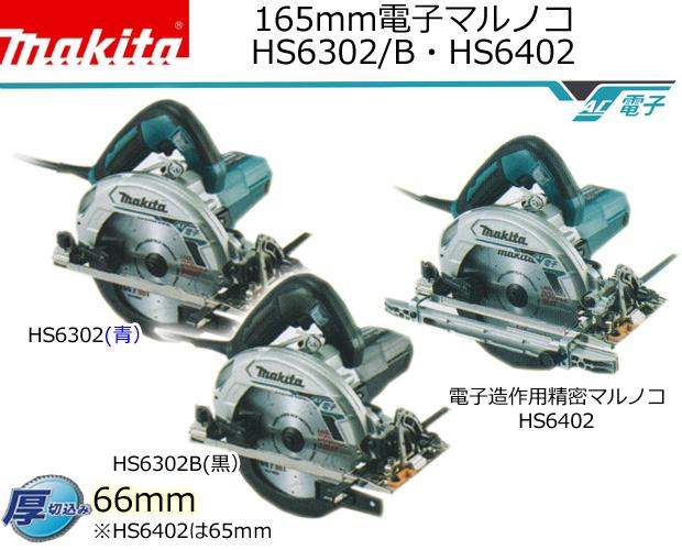 マキタ 165mm電子マルノコ HS6302/B・HS6402