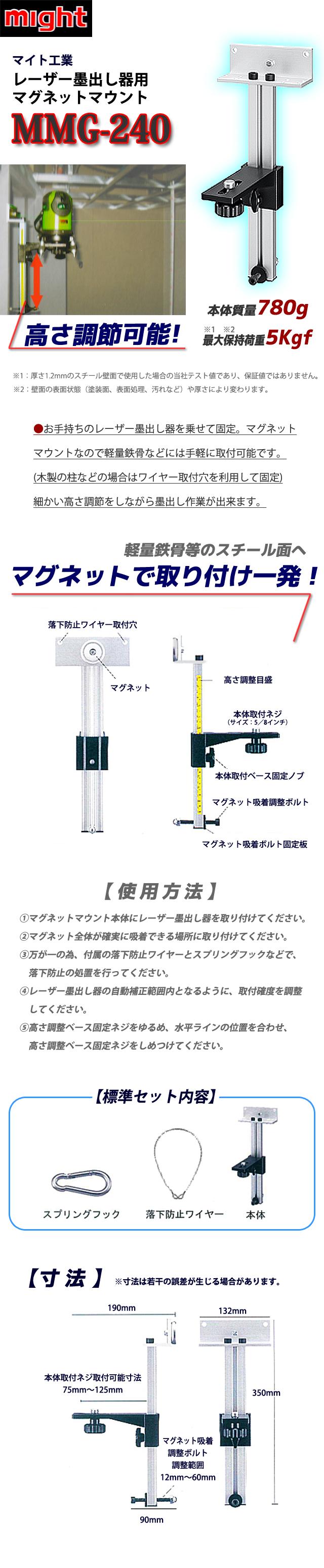 マイト工業 レーザー墨出し器用マグネットマウントMMG-240