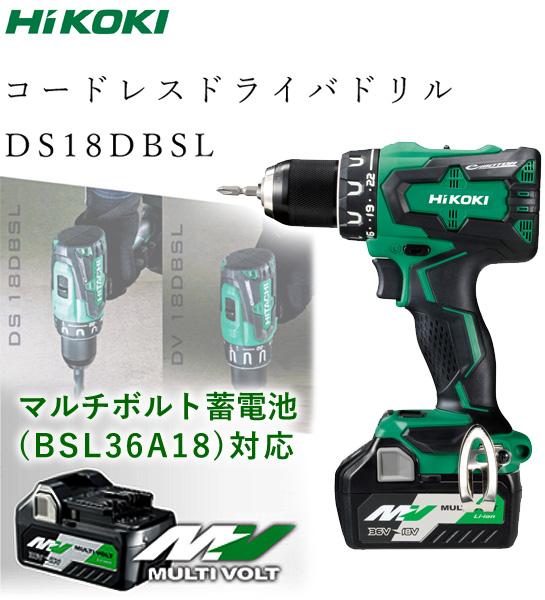 HiKOKI 18Vコードレスドライバドリル DS18DBSL