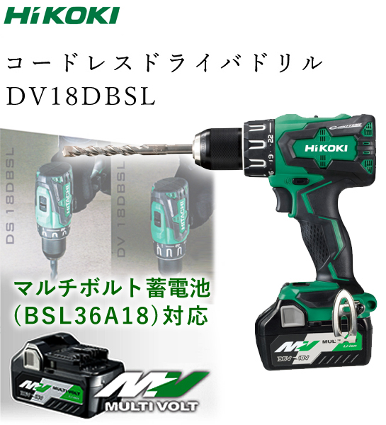 日立 18Vコードレス振動ドライバドリル DV18DBSL