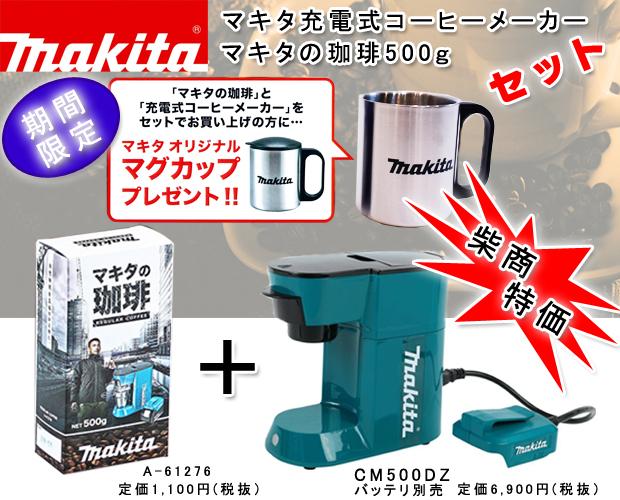 マキタのコーヒーメーカーCM500DZ&マキタの珈琲A-61276セット
