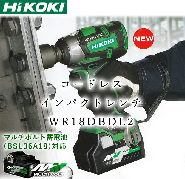 HiKOKI 18Vコードレスインパクトレンチ WR18DBDL2