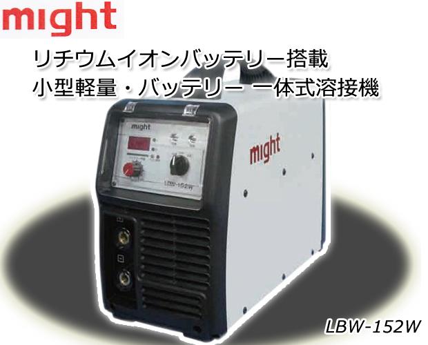 マイト工業 リチウムイオンバッテリー溶接機LBW-152W