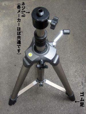 エレベータ三脚 MEL-298