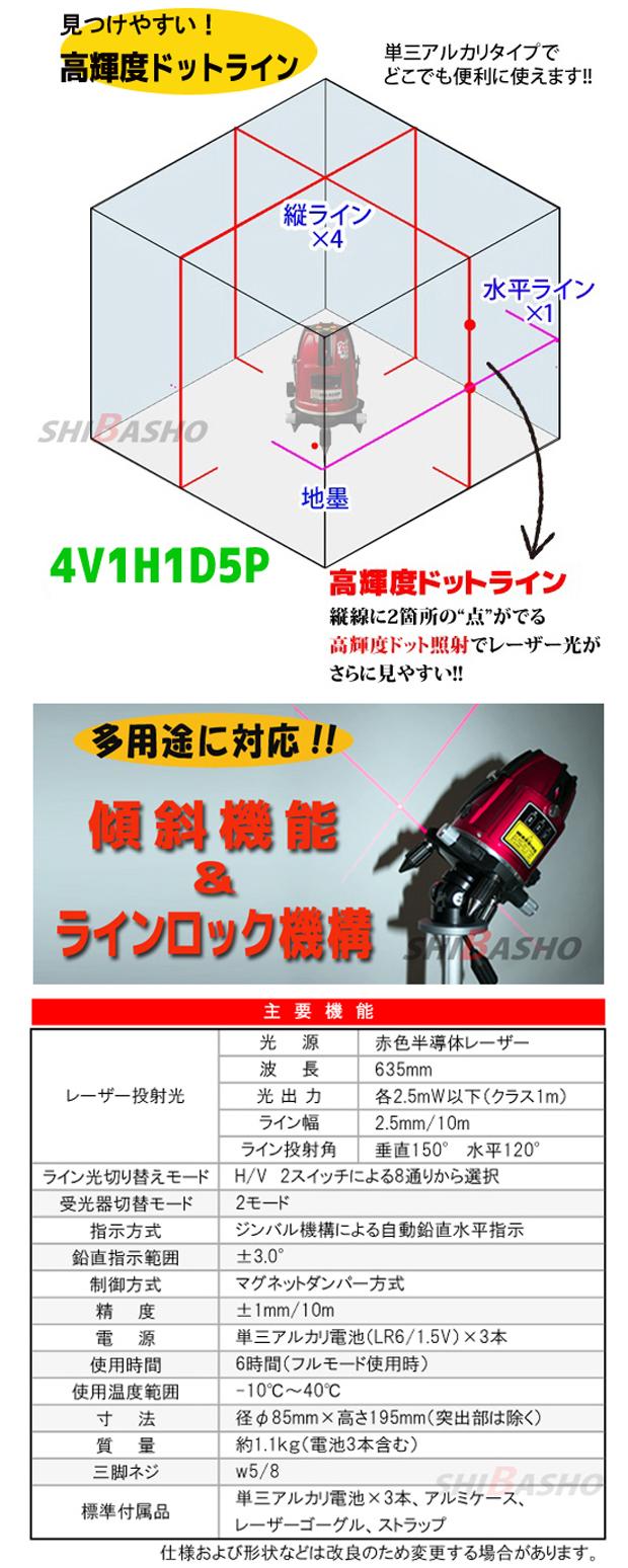 【台数限定】ハンウェイテック 高輝度ドットライン墨出し器 HU-608P 受光器サービス付