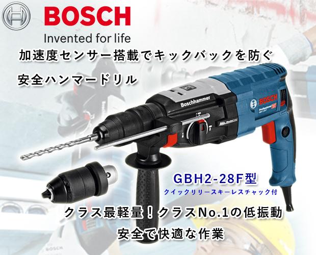 BOSCH ハンマードリルGBH2-28F型