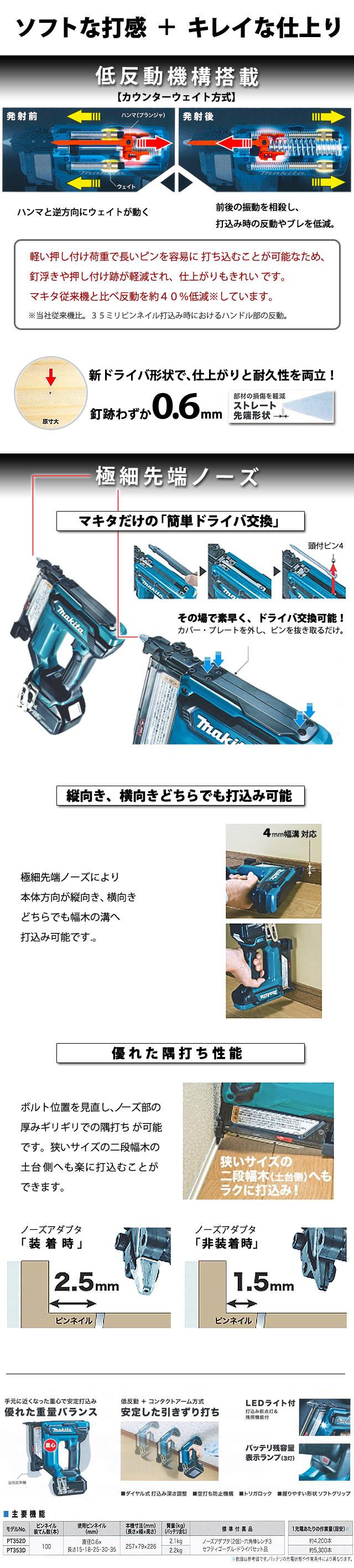 マキタ 14.4V 充電式ピンタッカ PT352
