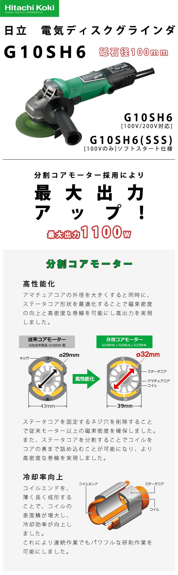 日立 電気ディスクグラインダ G10SH6